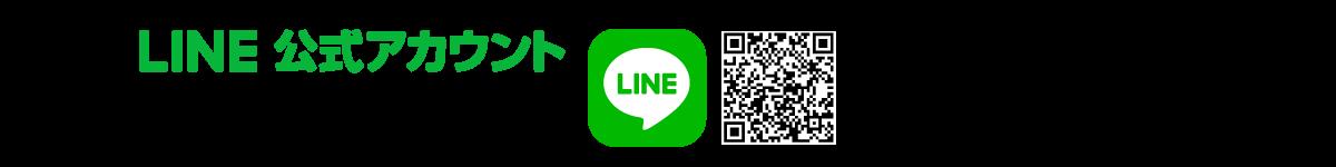 LINE公式アカウント お気軽にお問い合わせください。