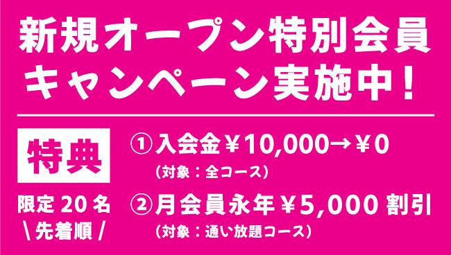 新規オープンにつき特別入会キャンペーン実施中!