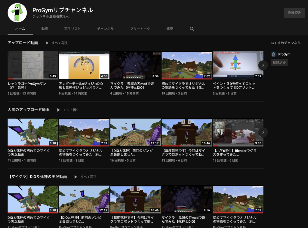 ProGymサブチャンネルイメージ
